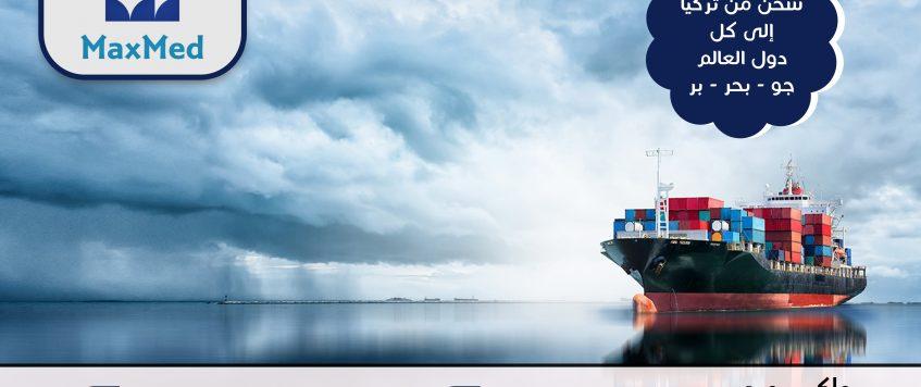 عرض خاص – شحن مختلف انواع الحاويات البحرية بنصف القيمة لجميع الدول العربية